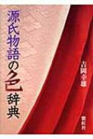 【送料無料】 源氏物語の色辞典 / 吉岡幸雄 【本】