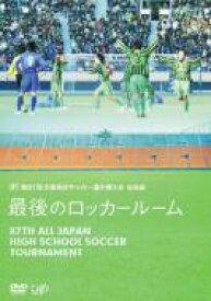 第87回 全国高校サッカー選手権大会 総集編 最後のロッカールーム 【DVD】