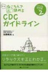 もっとねころんで読めるCDCガイドライン やさしい感染対策入門書2 / 矢野邦夫 【本】