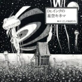 【送料無料】 Dr.インクの星空キネマ / にしのあきひろ 【本】