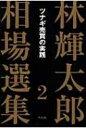 【送料無料】 林輝太郎相場選集 2 ツナギ売買の実践 / 林輝太郎 【本】