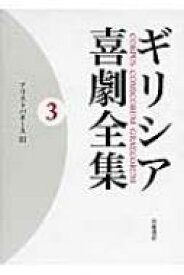 【送料無料】 ギリシア喜劇全集 3 アリストパネース / 久保田忠利 【全集・双書】