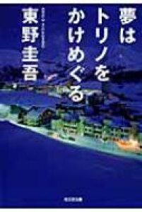 夢はトリノをかけめぐる 光文社文庫 / 東野圭吾 ヒガシノケイゴ 【文庫】