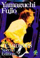 山口冨士夫 ヤマグチフジオ / Teardrops 【DVD】