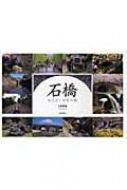 【送料無料】 石橋 伝えたい日本の橋 / 平野暉雄 【本】
