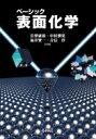 【送料無料】 ベーシック 表面化学 / 岩沢康裕 【本】