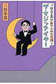 三谷幸喜のありふれた生活 7 ザ・マジックイヤー / 三谷幸喜 【本】