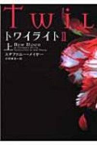トワイライト2 上 ヴィレッジブックス / Stephenie Meyer ステファニーメイヤー 【文庫】