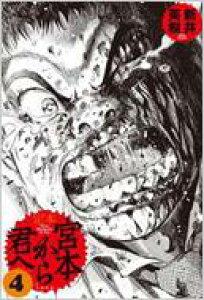 宮本から君へ 定本 4 / 新井英樹 アライヒデキ 【コミック】