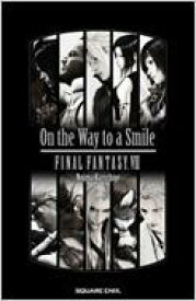 On the Way to a Smile FINAL FANTASY7 / 野島一成 【新書】