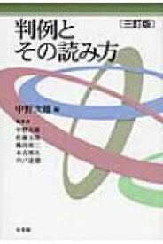【送料無料】 判例とその読み方 / 中野次雄 【本】