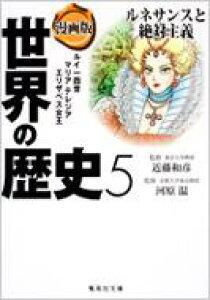 漫画版世界の歴史 5 集英社文庫 / 岩井渓 【文庫】