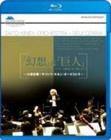 【送料無料】 Mahler マーラー / マーラー:交響曲第1番『巨人』、ベルリオーズ:幻想交響曲 小澤征爾&サイトウ・キネン・オーケストラ 【BLU-RAY DISC】