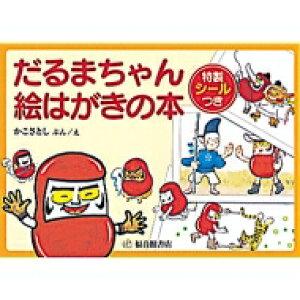 だるまちゃん 絵はがきの本 / 加古里子 (かこさとし) 【絵本】