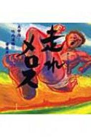 走れメロス 声にだすことばえほん / 太宰治 ダザイオサム 【絵本】