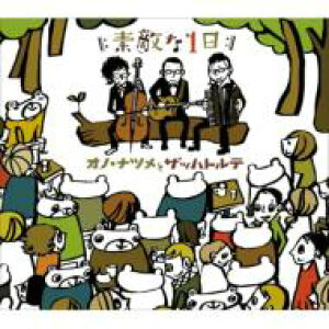 【送料無料】 オノ・ナツメ×ザッハトルテ コラボレーションアルバム 素敵な1日 【CD】