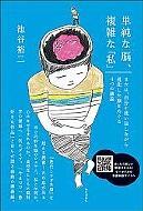 単純な脳、複雑な「私」 または、自分を使い回しながら進化した脳をめぐる4つの講義 / 池谷裕二 【本】