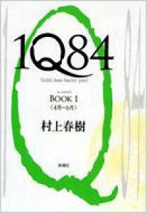 1Q84 BOOK1 4月-6月 / 村上春樹 ムラカミハルキ 【本】