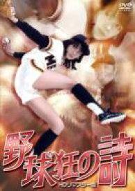 野球狂の詩 - Hd リマスター版 【DVD】