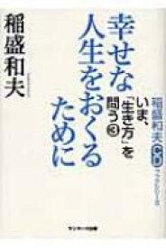 幸せな人生をおくるために 稲盛和夫CDブックシリーズ いま、「生き方」を問う / 稲盛和夫 【本】