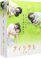 【送料無料】 アイシテル -海容- DVD-BOX 【DVD】