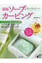 新版ソープ・カービング 香りの花 & スイーツ 実用BEST BOOKS / 森田美穂 【本】