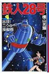 鉄人28号 第4巻 潮漫画文庫 / 横山光輝 ヨコヤマミツテル 【文庫】