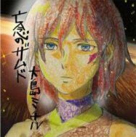 【送料無料】 亡念のザムド ORIGINAL SOUNDTRACK 【CD】
