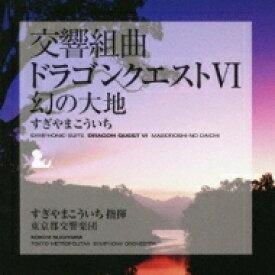 【送料無料】 すぎやまこういち / 交響組曲「ドラゴンクエストVI」幻の大地 【CD】