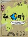 【送料無料】 あいのり ラブワゴンが出会った愛 〜ヒデが旅した1年半〜 DVD-BOX 【DVD】