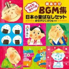 つかえる!あそべる!劇あそびBGM集 日本の昔ばなしセット おむすびころりん ほか 【CD】