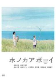 ホノカアボーイ 【DVD】