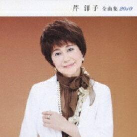 【送料無料】 芹洋子 / 芹洋子 全曲集 2010 【CD】