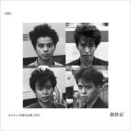 【送料無料】 エレファントカシマシ(エレカシ) / エレカシ 自選作品集 EPIC 創世記 【CD】