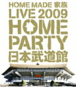 【送料無料】 HOME MADE 家族 ホームメイドカゾク / LIVE 2009 〜HOME PARTY in 日本武道館〜 【BLU-RAY DISC】