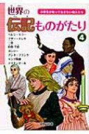 世界の伝記ものがたり 小学生が知っておきたい偉人たち 4 【本】