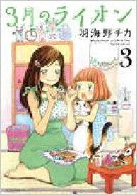 3月のライオン 3 ジェッツコミックス / 羽海野チカ ウミノチカ 【コミック】