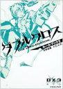 ダブルクロスThe 3rd Edition ルールブック 2 富士見ドラゴン・ブック / 矢野俊策 【文庫】