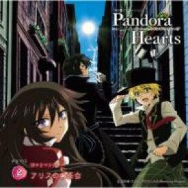 【送料無料】 ドラマ CD / PandoraHearts ドラマCD2 CDドラマシアター 【CD】
