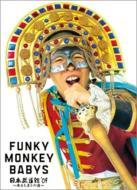 FUNKY MONKEY BABYS ファンキーモンキーベイビーズ / FUNKY MONKEY BABYS 日本武道館'09〜おまえ達との道〜 【DVD】