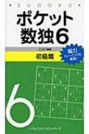 ポケット数独6 初級篇 / ニコリ 【新書】