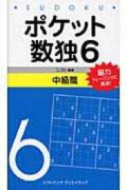 ポケット数独6 中級篇 / ニコリ 【新書】