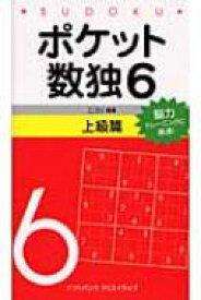 ポケット数独6 上級篇 / ニコリ 【新書】