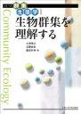 【送料無料】 生物群集を理解する シリーズ群集生態学 / 大串隆之 【全集・双書】