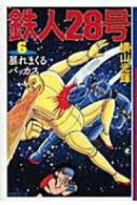 鉄人28号 第6巻 潮漫画文庫 / 横山光輝 ヨコヤマミツテル 【文庫】