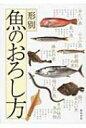 【送料無料】 形別 魚のおろし方 / 柴田書店 【本】