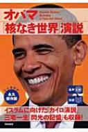 オバマ「核なき世界」演説 対訳 / CNN ENGLISH EXPRESS編集部 【本】