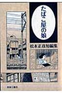 たばこ屋の娘 松本正彦短編集 / 松本正彦 【コミック】