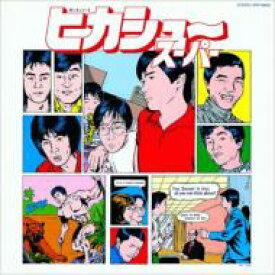 【送料無料】 ヒカシュー / ヒカシュー スーパー 【CD】