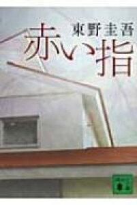 赤い指 講談社文庫 / 東野圭吾 ヒガシノケイゴ 【文庫】